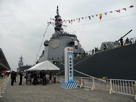 091024-大桟橋 観艦式 (4)
