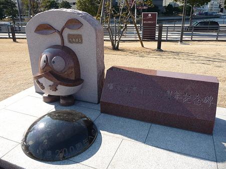 110126-象の鼻 たねまる記念碑 (7)