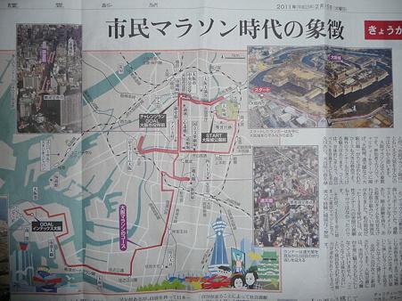 110215-大阪マラソン新聞告知 (5)