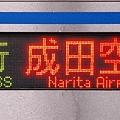 写真: 京成3000形行先 急行成田空港