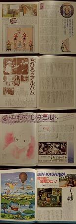 月刊moe 1985年10月号より,堀内誠一,いわさきちひろ