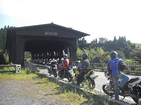 いきなり阿蘇望橋