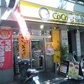 カレーハウスCoCo壱番屋 青葉区青葉台店