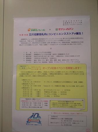 立川北駅 セブン-イレブン開店のお知らせ