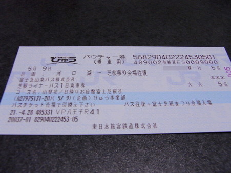 びゅうバウチャー券2
