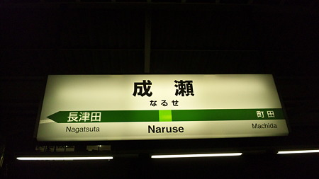 成瀬駅なぅ