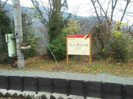 箱根登山電車の車窓(大平台駅→宮ノ下駅)9