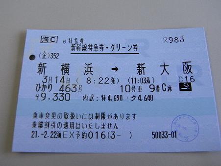 新横浜→新大阪グリーン券1