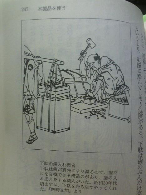 写真: 大江戸生活体験事情より、下駄の歯入れ屋
