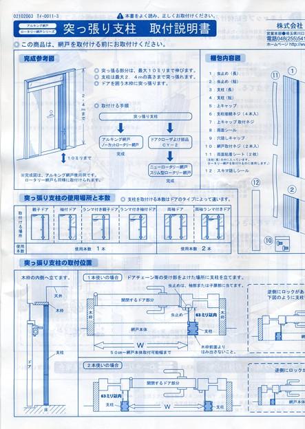 ノーカットロータリー網戸 突っ張り支柱 取り付け説明書(1)