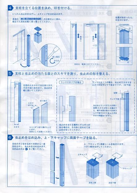 ノーカットロータリー網戸 突っ張り支柱 取り付け説明書(3)