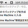 写真: 20091025_timemachinemenu