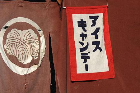 2009.09.05 浜離宮 売店の暖簾