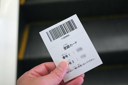 2011.01.05 免許更新 暗証番号登録