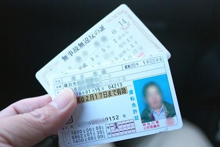 2011.01.05 免許更新 古い免許証