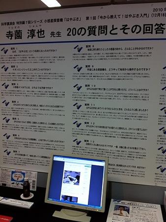 2011年はやぶさ展02