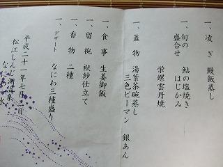 2009_0710メニュー0011