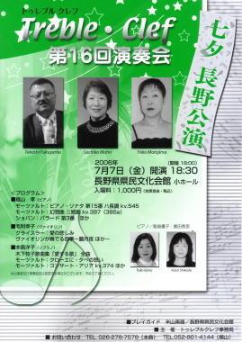 Photos: 2006_nagano