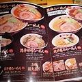 Photos: らーめん むつみ屋 船橋店