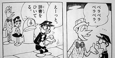 オバケのQ太郎 Qちゃん アラン・イヤン氏来日す 辞書 ペラペラ