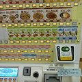 Photos: 松屋SUICA対応自販機2