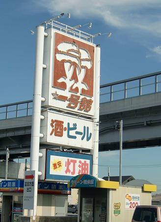 一号舘 大矢知店 2011年6月30日(木) リニューアルオープン 半年-231029-1