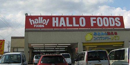 hallo foods kani-210524-3
