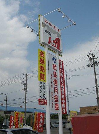 トップワン岐南店 5月23日(土) リニューアルオープン2日目-210524-1