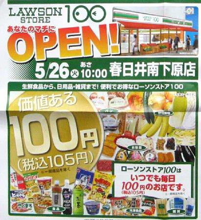 lowsonstore100 kasugai simohara-210526-3