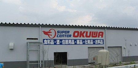 okuwa suc youroumizuho-210527-3
