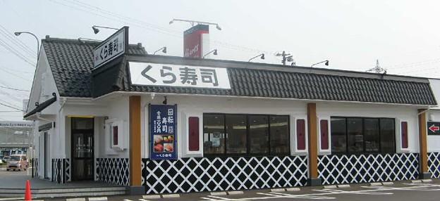 くら寿司正式名称