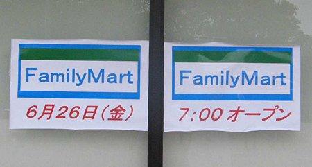 familymart kamigounobori-210623-4