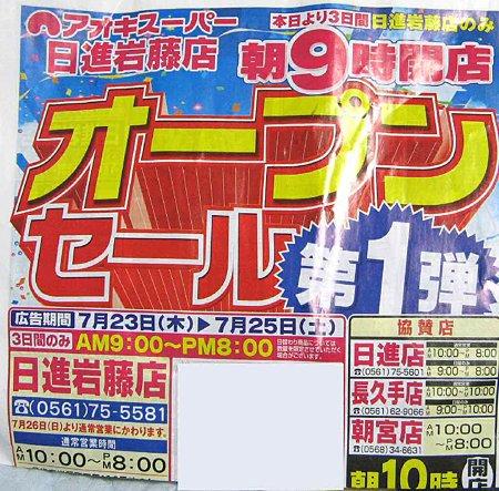 aokisuper nissiniwafuji-210723-4