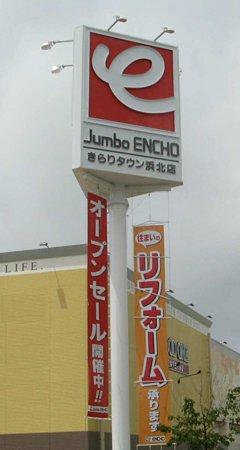 ジャンボエンチョーきらりタウン浜北店 7月24日(金)オープン  2日目-210725-1