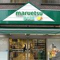 Photos: maruetsu puti koujimati4-210727-3