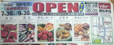 valor matsumoto minami-210730-3