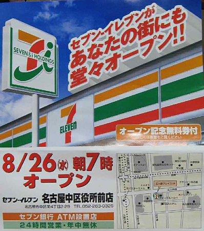 seven eleven nakakuyakusyo-210826-4