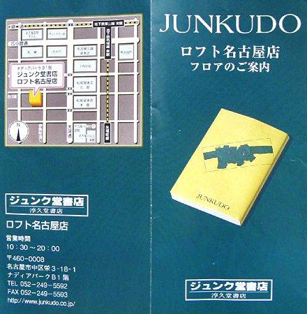 junkdou nagoya loftten-210823-5