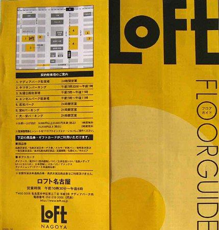nagoya loft-210823-4