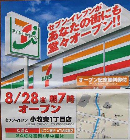 7-11 komakihigashi1-210828-3