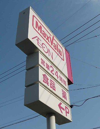 mv toyohashi hashiraten-210927-1