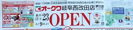 okuwa gifunishikaidenten-211023-3