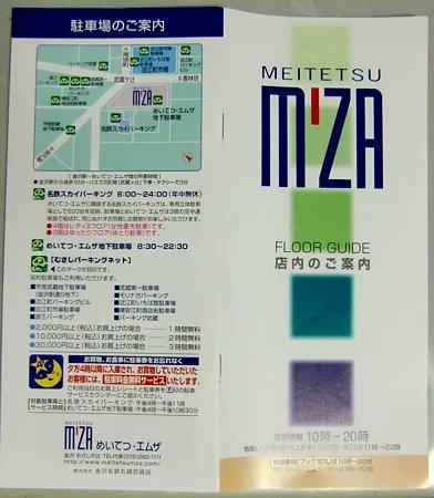 meitetsu mza-211030-3