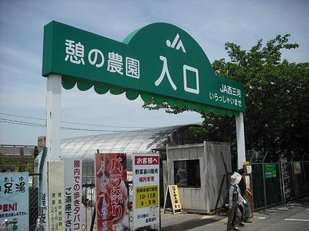 ikoino nouen nishio-230518-2
