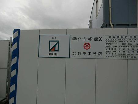 itoyokado kurashiki sc-230522-4