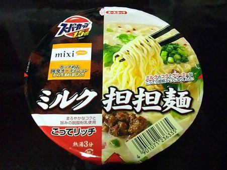 担担麺の画像 p1_6