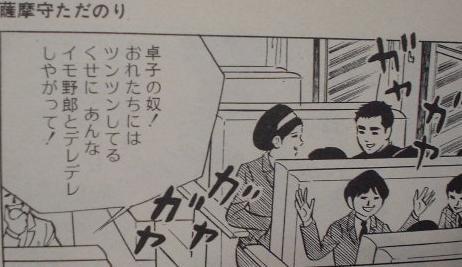 写真: 小池一夫先生が遥か昔にツンツンデレデレという表現を使っていたけと...