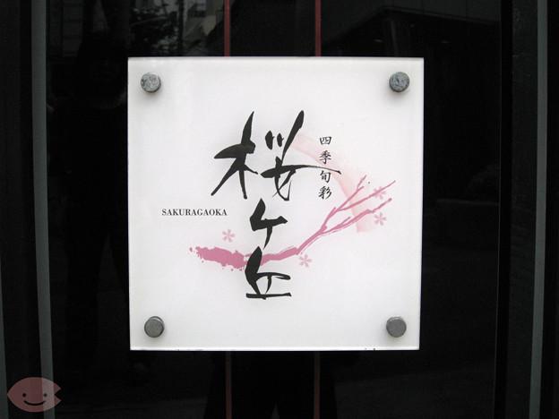 サクラブ地名:渋谷(桜丘町3)