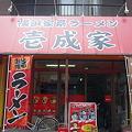 Photos: 壱成家 (越谷市瓦曽根)