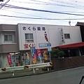 さくら薬局(店舗1)